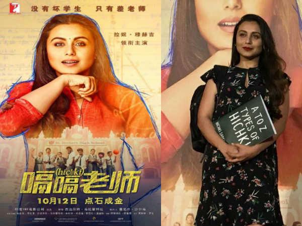 हिचकी: रानी मुखर्जी की फिल्म का कमाल, कजाकिस्तान और रूस के बाद चीन में होगी रिलीज