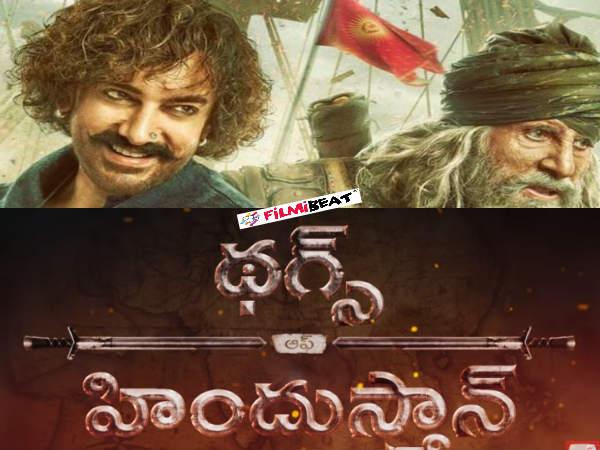 Telugu trailer: रिलीज हुआ ठग्स ऑफ हिंदोस्तान का ट्रेलर, एसएस राजामौली ने किया लॉंच