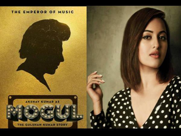 मोगुल: गुलशन कुमार की बायोपिक में नजर आएंगी सोनाक्षी सिन्हा, निभाएंगी शानदार किरदार