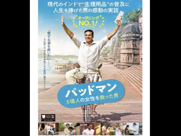 अक्षय कुमार की पैडमैन का जापानी पोस्टर रिलीज, टोक्यो फिल्म फेस्टिवल की तैयारी