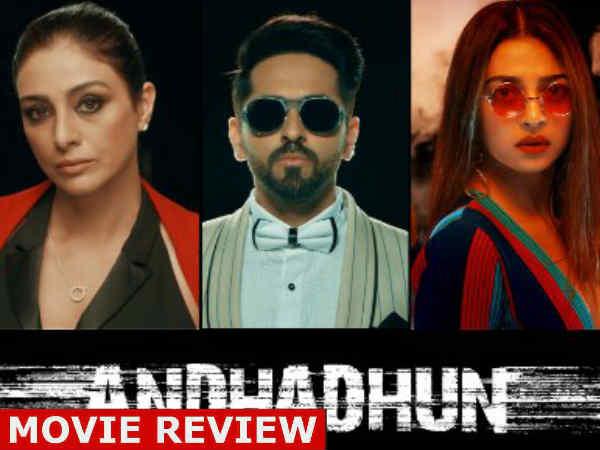 AndhaDhun Movie Review: जबरदस्त थ्रिलर और शानदर परफॉर्मेंस, आयुष्मान खुराना के लिए जरूर देखें