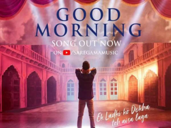 Good Morning Song: एक लड़की को देखा तो ऐसा लगा का नाया रिलीज, एकदम शानदार