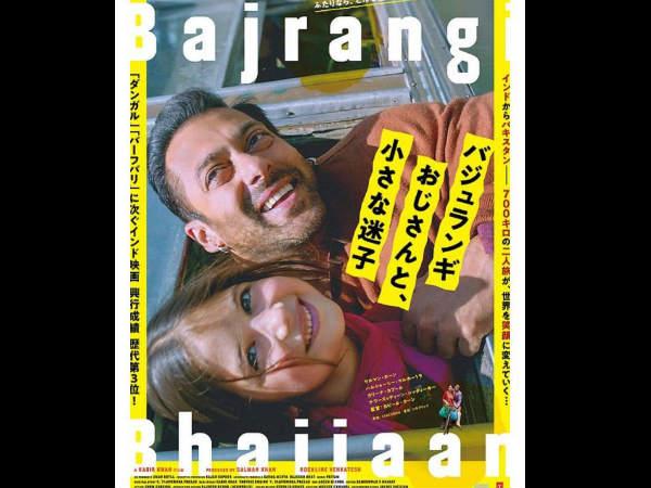 सलमान खान की बजरंगी भाईजान जापान में रिलीज- 1000 करोड़ क्लब में धमाकेदार एंट्री!
