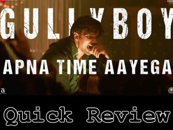 Quick Review: गली बॉय - रणवीर सिंह और आलिया भट्ट की फिल्म में सब कुछ झक्कास, एकदम पैसा वसूल