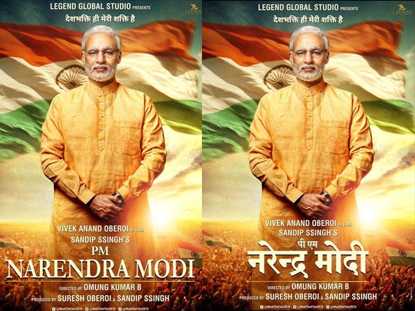 मोदी बायोपिक- विवेक ओबरॉय ने चुनाव आयोग को दिखाई फिल्म- फिर कर दी रिलीज की गुजारिश