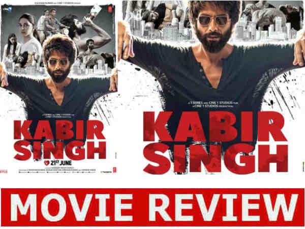 कबीर सिंह फिल्म रिव्यू - शाहिद कपूर के करियर की बेस्ट परफॉर्मेंस, पूरी फिल्म पैसा वसूल