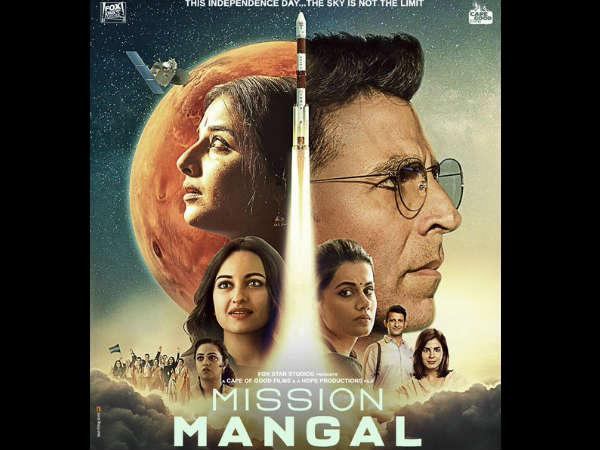 अक्षय कुमार, विद्या बालन के 'मिशन मंगल' का नया पोस्टर- इस दिन रिलीज होगा ट्रेलर!