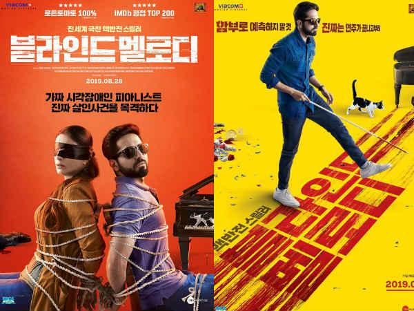 भारत और चीन के बाद- अब साउथ कोरिया में रिलीज होगी 'अंधाधुन'- यहां जानें DETAILS