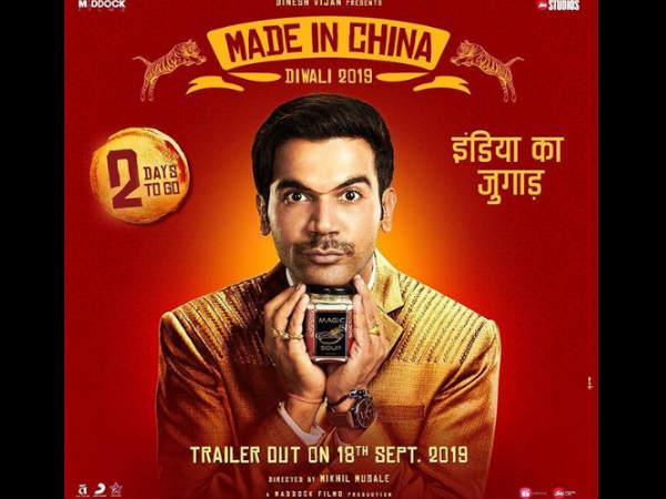 Made In China- राजकुमार राव की फिल्म का नया पोस्टर Out- सामने आई ट्रेलर रिलीज डेट