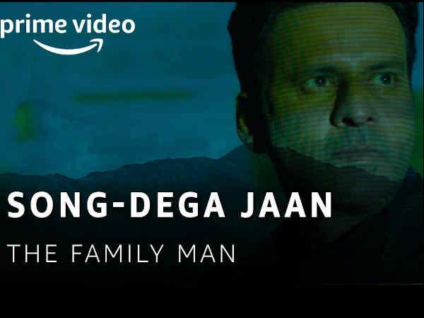 मनोज बाजपेयी की द फैमिली मैन का शानदार गाना - देगा जान?