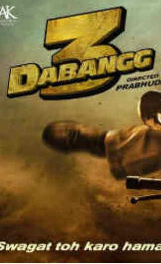 दबंग 3 के नए पोस्टर के साथ सलमान खान का अक्षय कुमार को खुला चैलेंज