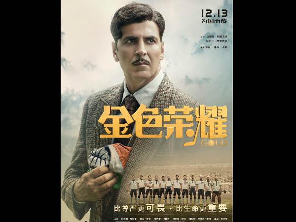 China Release- अक्षय कुमार ने कर डाला एलान- इस दिन चीन में रिलीज होगी गोल्ड