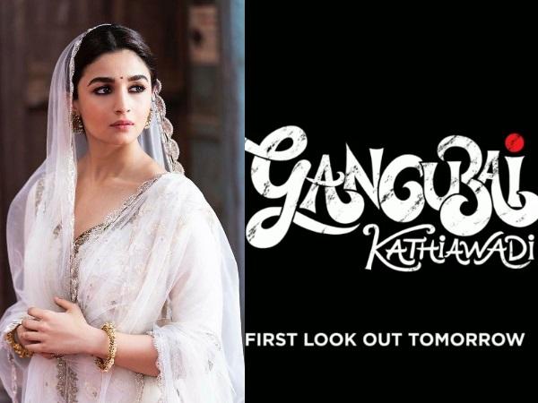 संजय लीला भंसाली की 'गंगूबाई काठियावाड़ी' का मोशन पोस्टर OUT, आलिया भट्ट का फर्स्ट लुक कल होगा रिलीज