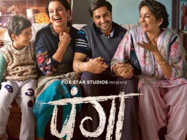 Video: कंगना रनौत और जस्सी गिल की फिल्म 'पंगा' से 'बिब्बी' सॉन्ग रिलीज