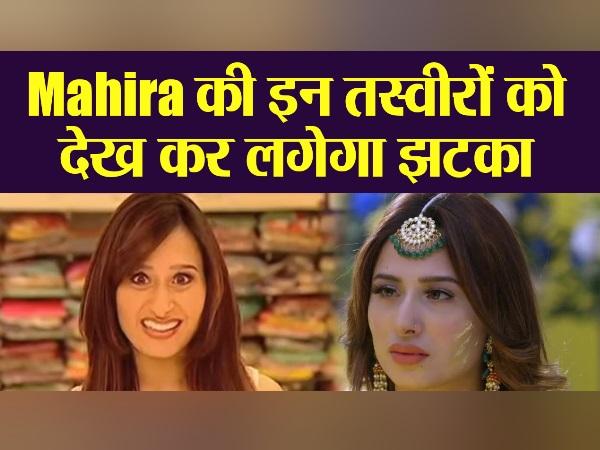 Photos: माहिरा शर्मा की पुरानी तस्वीरें इंटरनेट पर वायरल- पहचानना हुआ मुश्किल