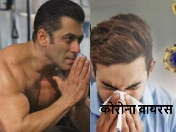 सलमान खान को भी कोरोना वायरस का खौफ, फैंस को दे डाली ये राय- पड़ेगा राधे पर असर ?