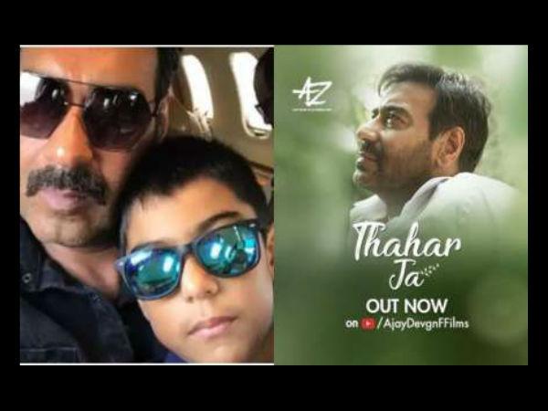 अजय देवगन का कोरोना स्पेशल सॉन्ग 'ठहर जा' रिलीज, सिंघम के 9 साल के बेटे का कमाल- जानें कैसा है गाना