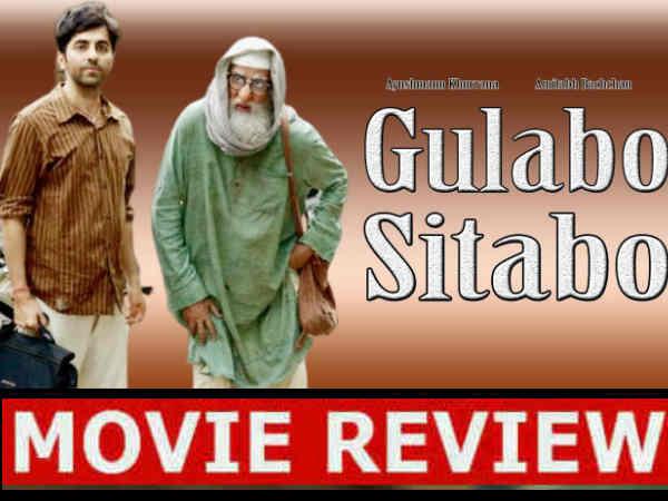 गुलाबो सिताबो फिल्म रिव्यू - मियां बीवी आयुष्मान और बच्चन साहब की नोकझोंक, लेकिन दिल जीतेगी माशूका