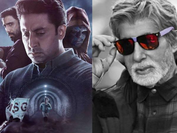Breathe का ट्रेलर देखने के बाद आया अमिताभ बच्चन का रिएक्शन- अभिषेक बच्चन की दमदार सीरीज