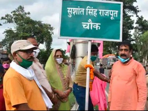 बिहार जायेंगे तो इस रास्ते से जरूर गुजरना, ये है सुशांत सिंह राजपूत चौक, फैंस की श्रद्धांजलि  VIDEO