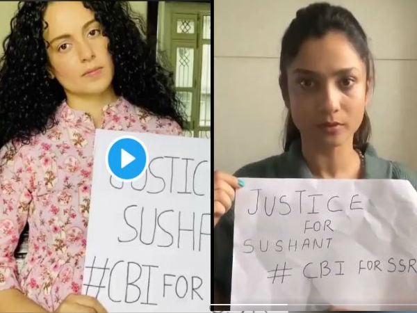 कंगना रनौत, अंकिता लोखंडे समेत स्टार्स ने की सुशांत के लिए CBI जांच की मांग, VIDEO - ट्विटर ट्रेंड