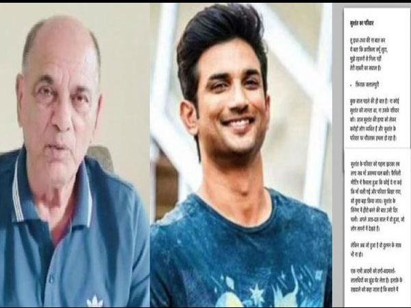 सुशांत सिंह राजपूत के परिवार का 9 पेज का खत- बेटे की हत्या, डेड बॅाडी की प्रदर्शनी, धमकी मिल रही है