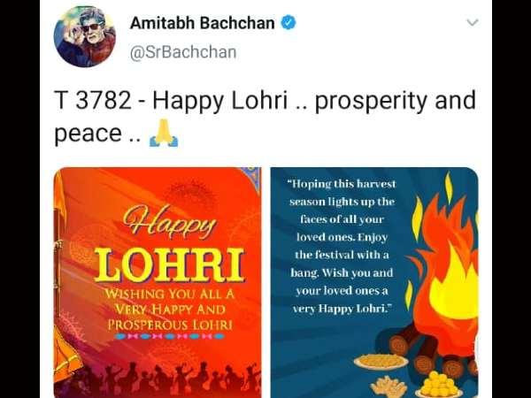 लोहड़ी 2021- अमिताभ बच्चन, तापसी, कंगना से लेकर धर्मेंद्र, बॉलीवुड कलाकारों ने फैंस को दी बधाई