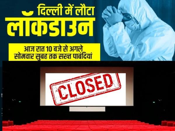 महाराष्ट्र के बाद दिल्ली में लॉकडाउन, थिएटर पर लटके ताले- कोरोना की वजह से इंडस्ट्री को भयंकर नुकसान