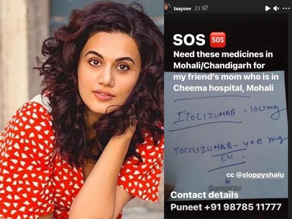 तापसी पन्नू ने मोबाइल नंबर जारी करते हुए मांगी दवाइयों की मदद, दोस्त की मां के लिए लगाई गुहार!