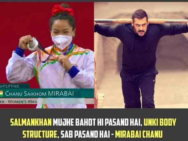 टोक्यो ओलंपिक्स विजेता मीराबाई के फेवरिट एक्टर हैं सलमान खान, भाई ने कहा - आप असली दबंग हो