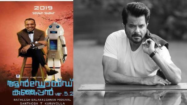 मलयालम फिल्म 'एंड्रॉइड कुंजप्पन वर्जन 5.25' के रीमेक में नजर आएंगे अनिल कपूर, धमाकेदार साइंस कॉमेडी!