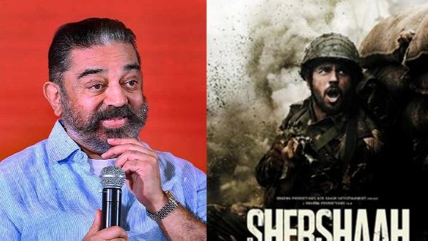 शेरशाह पर आया कमल हासन का रिएक्शन, भारतीय फौज पर बनीं फिल्मों को लेकर बोली ये बात!
