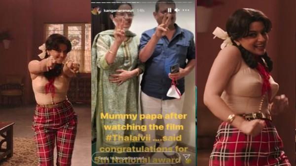 'थलाइवी' के लिए कंगना रनौत को मिलेगा राष्ट्रीय अवॉर्ड? माता-पिता ने कर दी भविष्यवाणी!