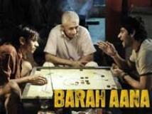 https://hindi.filmibeat.com/img/2009/10/05-barah-aana200.jpg