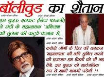 http://hindi.filmibeat.com/img/2013/01/12-bachchan-600.jpg