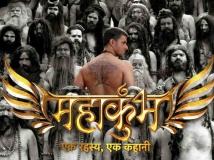 https://hindi.filmibeat.com/img/2014/12/16-1418725499-mahakumbh-life-ok.jpg