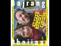 http://hindi.filmibeat.com/img/2019/01/japan-bajrangi-1-1547802099.jpg