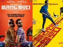 https://hindi.filmibeat.com/img/2019/08/andhadhun-1566622813.jpg