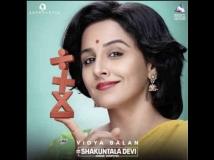 http://hindi.filmibeat.com/img/2020/08/vidya-balan-shankuntala-devi-new-poster-1571150117-1597658664.jpg
