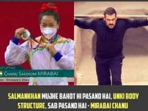 https://hindi.filmibeat.com/img/2021/07/salman-khan-mirabai-chanu-1627228887.jpeg