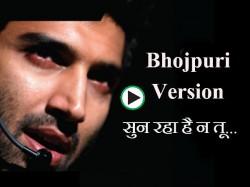 Bhojpuri Version Ashiqui 2 Song Sun Raha Hai Na Tu