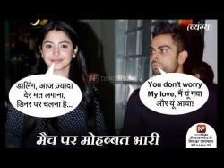 World Cup 2015 Anushka Sharma Virat Kohli Jokes
