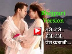 Bhojpuri Version Of Bodyguard Song Teri Meri