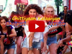 Bhojpuri Video Chittiyaan Kalaiyaan Roy Film Song Bhojpuri