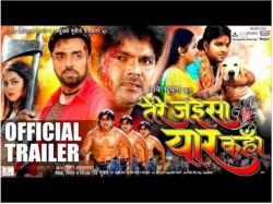 Bhojpuri Movie Tere Jaise Yaar Kha Will Release In April