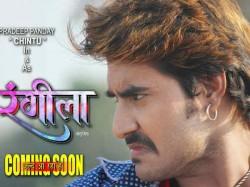 Bhojpuri Movie Rangeela Starring Chintu Will Be Full Of Entertainment