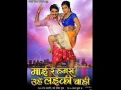 Bhojpuri Movie Mayi Re Hmara Uhe Ladki Chahi First Look Out