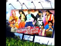 Sarkailio Khatiya Jada Lge First Look Out