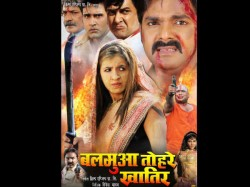 Pawan Singh Starrer Balmua Tohre Khatir First Look Out