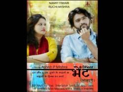 Bhent Is Not Less Than Any Hindi Movie Says Ashish Mishra